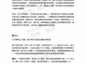 【蜗牛扑克】扑克中的数学-第五部分-16: 泡沫阶段、单桌锦标赛——锦标赛XIV