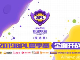 【蜗牛电竞】2019《球球大作战》BPL职业联赛夏季赛预选赛开赛