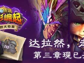 【蜗牛电竞】《炉石传说》冒险模式再开新章节,新英雄同步解锁