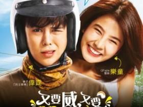 【蜗牛扑克】[骑机男孩][HD-MP4/1.8G][泰语中字][1080P][泰国票房冠军爆笑喜剧]