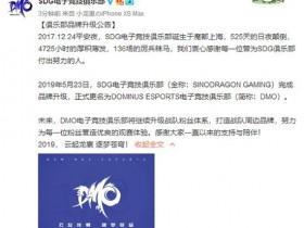 【蜗牛电竞】SDG官宣品牌升级公告,夏季赛正式更名DMO