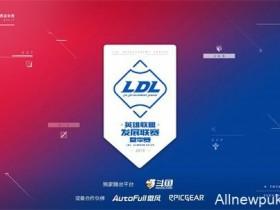 【蜗牛电竞】LDL夏季赛19日开赛 场馆升级观赛继续免费