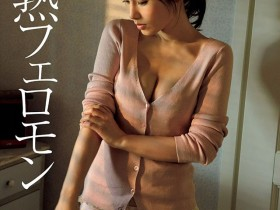 【蜗牛扑克】早安少女组灵魂安倍夏美 新写真展露34岁成熟诱惑