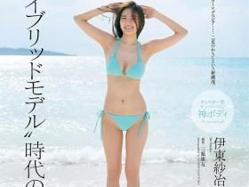 【蜗牛扑克】神BODY伊东纱冶子以纤腰美乳 成为写真主播混合模特儿