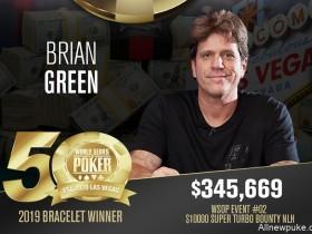 【蜗牛扑克】Brian Green摘得WSOP #2桂冠,斩获今年夏季首条金手链!