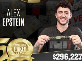 【蜗牛扑克】Alex Epstein斩获第一条短牌WSOP金手链,揽获奖金$296,277
