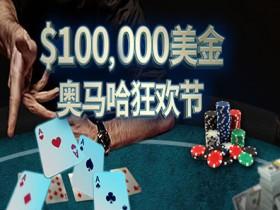 蜗牛扑克六月优惠之$100,000美金奥马哈狂欢节