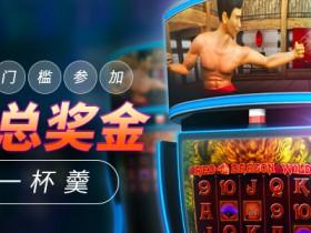 博狗扑克娱乐场:16万现金大奖待领