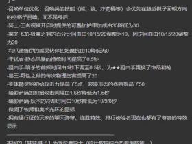 【蜗牛电竞】刀塔自走棋6月4日更新 :通行证尊贵特效实装