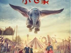 【蜗牛扑克】[小飞象][DVD-MP4/1.1G][自译中英双字][720P][迪士尼出品奇幻冒险大片]