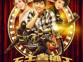 【蜗牛扑克】[天生喜剧王][HD-MP4/1.6G][国语中字][1080P][拍电影误入诈骗集团]