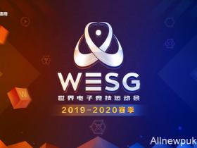 【蜗牛电竞】WESG2019-2020赛季报名开启 团体赛赛制重大变革