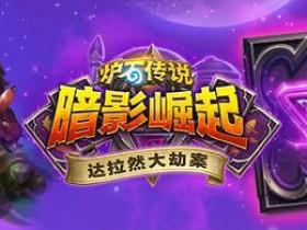 【蜗牛电竞】《炉石传说》冒险模式开放第四章,熊猫人新英雄登场