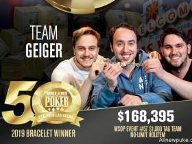 【蜗牛扑克】以色列战队取得WSOP $1,000 Tag团队赛冠军,三人共获奖金$168,395