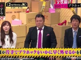 【蜗牛扑克】解开美女胸衣 日本综艺节目举办处男单手脱胸罩比赛