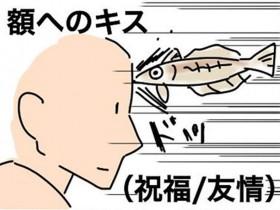"""【蜗牛扑克】亲吻身体各个部位代表什么意思 让这条""""亲吻鱼""""告诉你"""