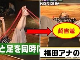 """【蜗牛扑克】日本女主播示范""""超激烈瘦身法 双腿打开瞬间让男性网友激动起来了"""