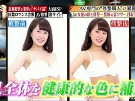 【蜗牛扑克】番号封面诈欺 日本修图达人曝光:男人最想看的作品是这种