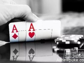 【蜗牛扑克】策略:如何玩好AA(上)
