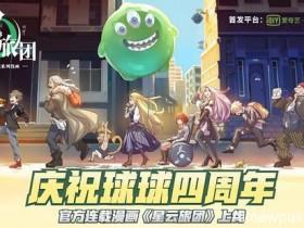 【蜗牛电竞】《球球大作战》官方连载漫画《星云旅团》上线
