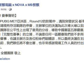 【蜗牛电竞】MET亚洲赛中国队退赛事件梳理及后续
