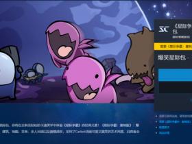 【蜗牛电竞】为了补丁哥!《星际争霸:重置版》爆笑星际包上线