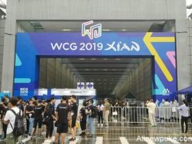 【蜗牛电竞】WCG2019总决赛7月18日西安曲江新区开幕