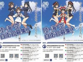 【蜗牛扑克】日本自卫队《强袭魔女》招兵海报 被指责侮辱女性