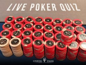 【蜗牛扑克】扑克小测验:你能够统治现场扑克吗?