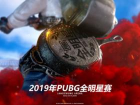 【蜗牛电竞】全明星今日正式开赛 PCL首次亮相国际大舞台!