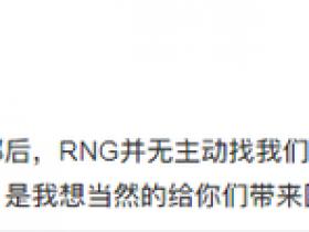 【蜗牛电竞】阿绿查明真相RNG并未主动接触Fade,刘畅切入战场