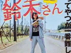 【蜗牛扑克】[天马行空的铃木][HD-MP4/1.5G][日语中字][720P][日本青春喜剧电影]