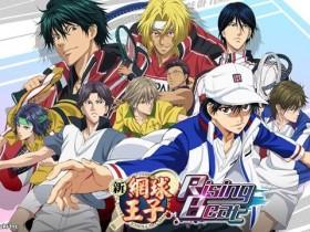 【蜗牛扑克】中文版手游《新网球王子RisingBeat》  高度还原《网球王子》令人玩家兴奋