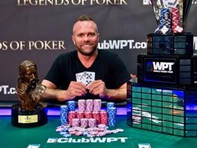 【蜗牛扑克】Aaron Van Blarcum斩获2019WPT扑克传奇人物主赛冠军,入账$474,390