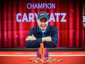 【蜗牛扑克】迎来职业巅峰时刻,Cary Katz斩获超高额豪客碗伦敦站冠军,揽获奖金210万英镑!