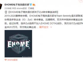【蜗牛电竞】EHOME官方回应Zyd转会纠纷:未抹黑或授意抹黑Zyd