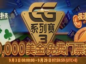 蜗牛扑克价值$100,000美金 GG系列赛门票疯狂送