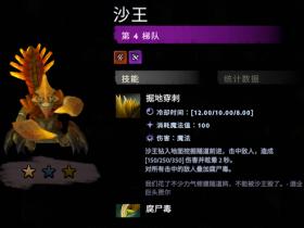 【蜗牛电竞】刀塔霸业9.6更新:初代令状等级上限提高至99