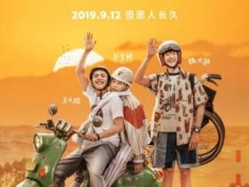 【蜗牛扑克】[小小的愿望][TC-MP4/1G][国语中字][720P][彭昱畅/王大陆主演喜剧新片]