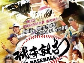 【蜗牛扑克】[球来就打 ][BD-MKV/1.54GB][国语中字][720P][内容描述国内职棒签赌、打假球的现象]