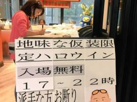 """【蜗牛扑克】日本万圣节奇葩装扮 万圣节创意打扮靠""""生活感""""决胜负"""
