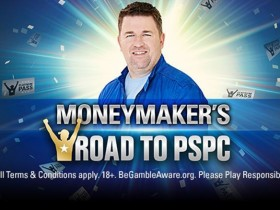 【蜗牛扑克】Moneymaker PSPC铂金卡赛事将于10月28日到11月3日举行