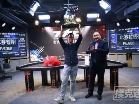 【蜗牛扑克】2019 第二季老虎杯|紫禁巅峰 徐思为逆转夺冠