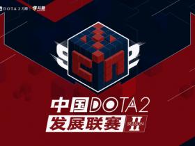 【蜗牛电竞】中国DOTA2发展/职业联赛开战在即!