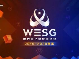 【蜗牛电竞】WESG2019-2020中国预选赛四大赛区决战马上开启