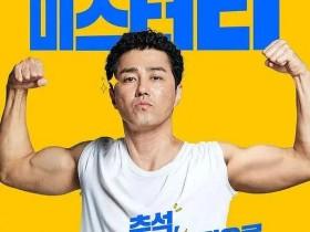 【蜗牛扑克】[加油,李先生][HD-MP4/1.9G][韩语中字][720P][韩国温情家庭喜剧故事]