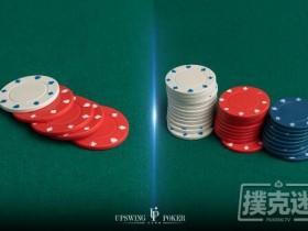 【蜗牛扑克】如何在大注和小注之间做出选择