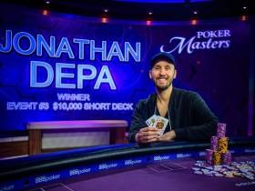 【蜗牛扑克】Jonathan Depa斩获扑克大师赛$10K短牌胜利,入账$133,200