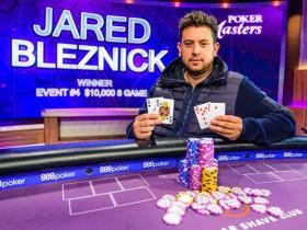 【蜗牛扑克】Jared Bleznick摘得2019扑克大师赛$10K八项混合赛桂冠,奖金$153,000
