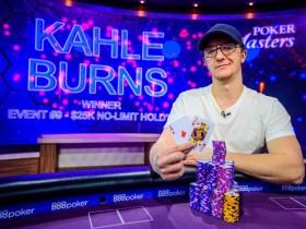 【蜗牛扑克】扑克大师赛:Kahle Burns斩获$25,000 NLH胜利,Sam Soverel领跑玩家排行榜